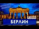 ЕВРОТУР. Берлин. Зоопарк и шоппинг.Самостоятельные путешестви с STREKOZA.travel