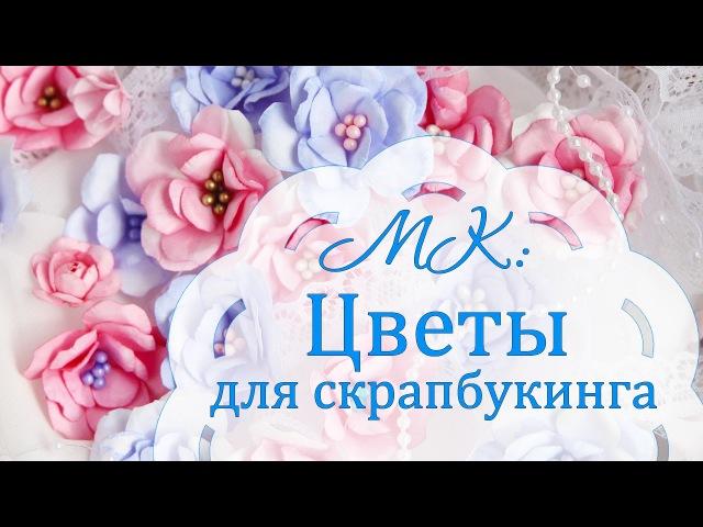 Цветы из бумаги для скрапбукинга. МК: Бумажные цветы своими руками.Handmade flowers