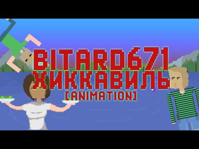Bitard671 - Хиккавиль