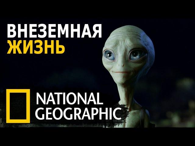 Вселенная - 1 сезон - 13 серия - В поисках внеземного разума (The Universe / КОСМОПОЛИС HD)