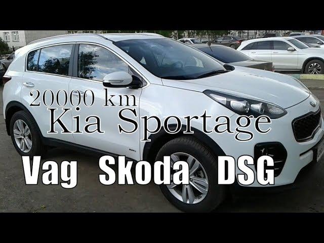 Kia Sportage 20000км...VAG, Skoda, DSG.
