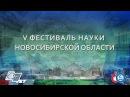 V Фестиваль науки Новосибирской области