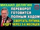 Михаил Делягин: свeρжeние Путина намечено на период выборов и подсчета голосов 14 .
