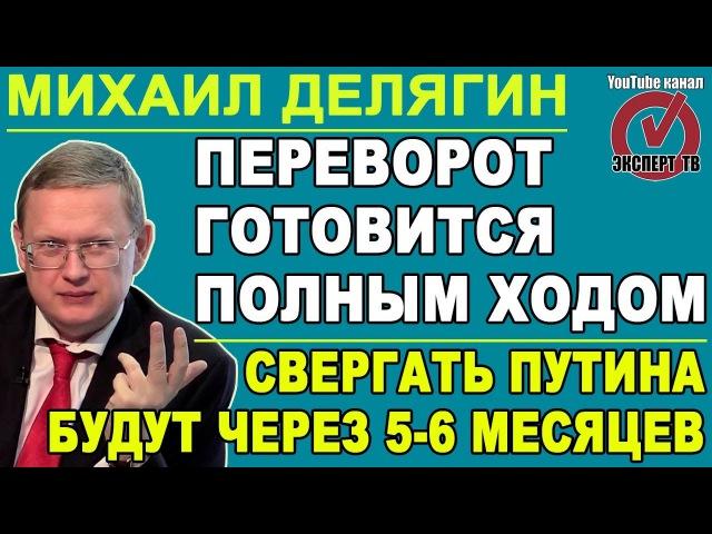 Михаил Делягин: свeρжeние Путина намечено на период выборов и подсчета голосов 14....