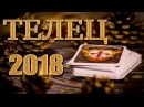 ТЕЛЕЦ 2018 Таро Прогноз на 2018 год