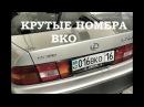 Крутые АВТО номера Усть-Каменогорск. Ust-Kamenogorsk car plate numbers - 1 Minute Story NS