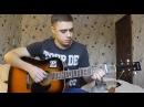 Марсель-Эта Песня Для Тебя кавер под гитару (твои руки запомнят меня)