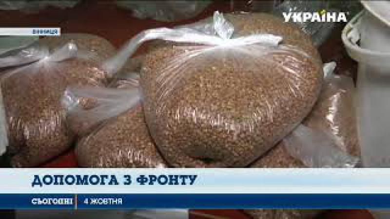 Бійці АТО доправили більше ніж тонну харчів жителям Вінничини