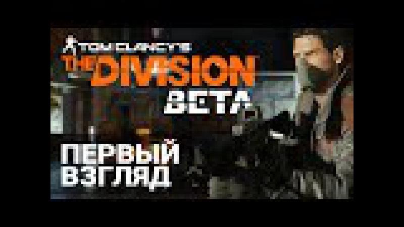 Tom Clancy's The Division - Первый взгляд (Ультра, 60FPS, бета, прохождение на русском) » Freewka.com - Смотреть онлайн в хорощем качестве