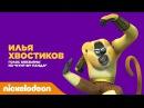 Актёры дубляжа Nickelodeon Илья Хвостиков - Обезьяна из Кунг-фу Панда Nickelodeon Россия