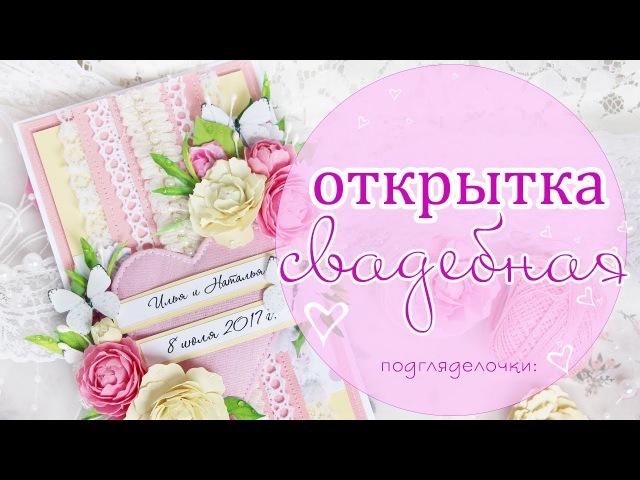Скрапбукинг Свадебная открытка своими руками МК открытка handmade card