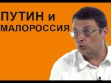 Евгений ФЁДОРОВ - ПУТИН поддержал МАЛОРОССИЮ