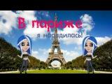 Поехали в Париж!