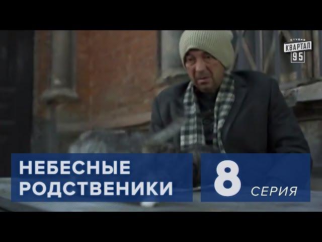Сериал Небесные родственники 8 серия (2011) Сериал Комедия в 8-ми сериях.