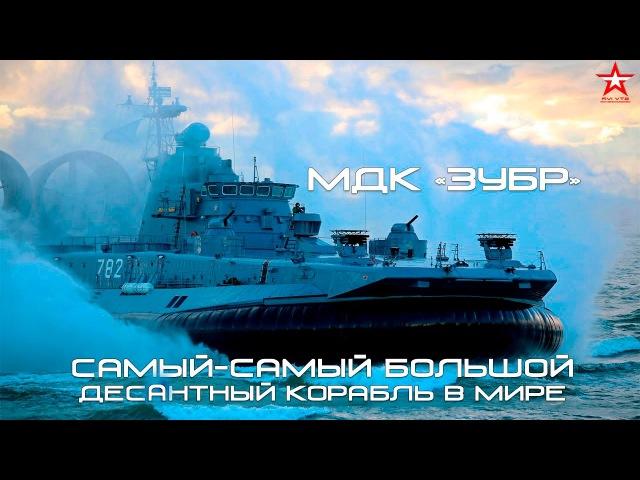 МДК Зубр | Самый-самый большой десантный корабль в Мире