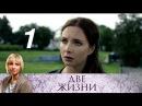 Две жизни 1 серия 2017 Криминальная мелодрама @ Русские сериалы