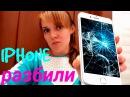 РАЗБИЛИ IPHONE 7 📱МАМА В ШОКЕ ВРЕДНЫЙ МАЛЫШ РАЗБИЛ ТЕЛЕФОН ВДРЕБЕЗГИ Влог