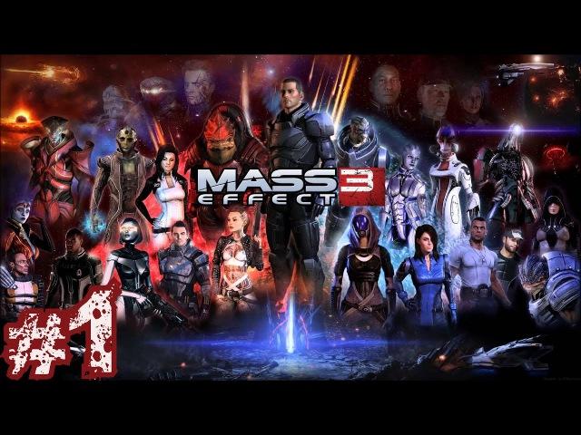 Прохождение Mass Effect 3 1 Жнецы уже здесь!