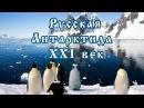 Русская Антарктида XXI век 2015 Документальный фильм