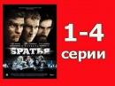 Братья 1 2 3 4 серия криминальный сериал детектив драма