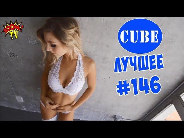 Лучшее в КУБЕ Приколы CUBE от BooM TV 146