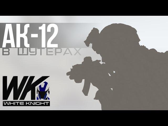 АК-12 в играх