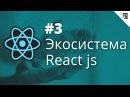 Экосистема 3 Реакт элемент и класс умные и глупые компоненты