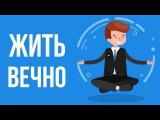 ЧТО, ЕСЛИ жить ВЕЧНО (Стас Давыдов/This is Хорошо)
