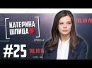 Катерина Шпица о кинематографе и мечтах