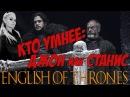 Учить английский по сериалу Игра Престолов 7 сезон 4 серия. English of Thrones Джон или Да...