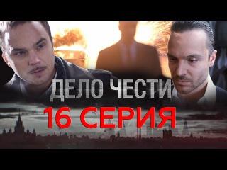Дело чести 16 серия (2013)