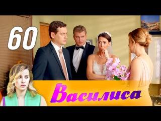 Василиса 60 серия (2017) HD 1080p