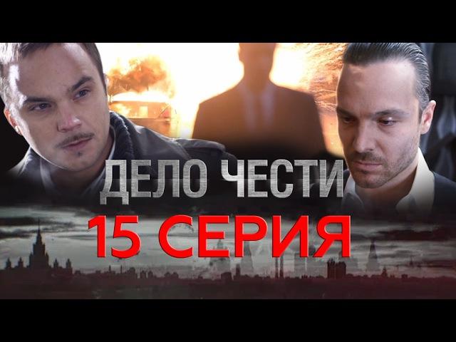 Дело чести 15 серия (2013)