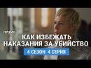 Как избежать наказания за убийство 4 сезон 4 серия Русское промо