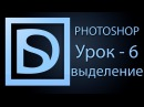 Photoshop для начинающих 6 (выделение 1-й выпуск)