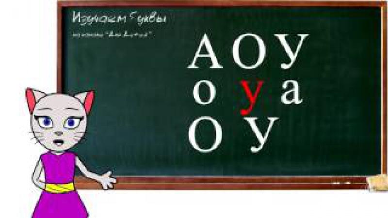 Уроки 1-3 . Учим буквы А, О, У, соединяем буквы, учим буквы М и С вместе с кимой Алисой(0)