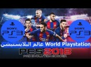 L DOWNLOAD l PES 2018 l [CFW PS3]