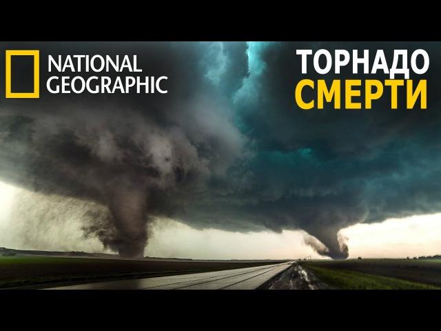 Секунды до катастрофы Торнадо убийцы Нашествие торнадо Фильм National Geographic