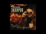 Рок-Острова Владимир Захаров - Позволь тебя любить (2010)