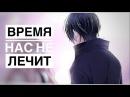 ♡amv♡ - Время нас не лечит