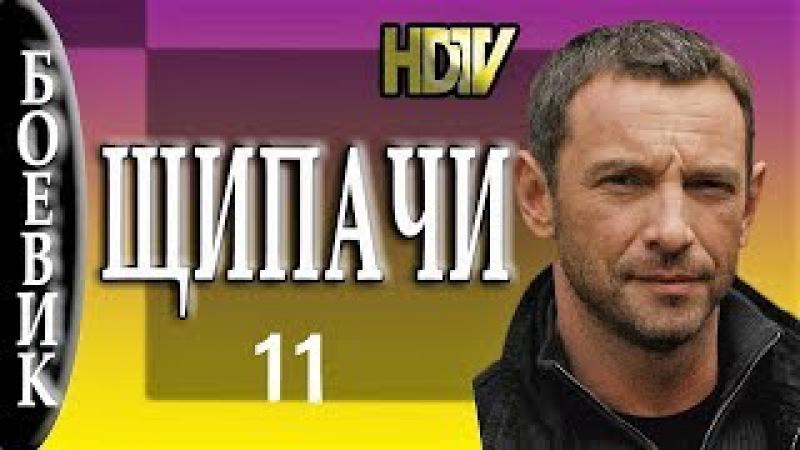 ЩИПАЧИ 11 Очень интересный фильм 2017 БОЕВИК
