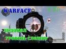Warface прохождение Ледокол сложно. тактика прохождения