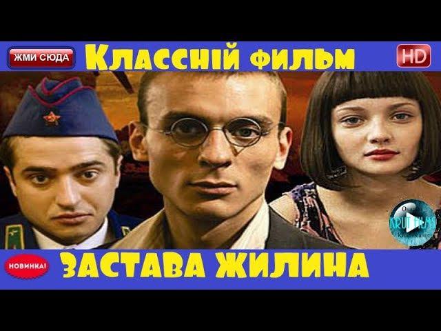 Классный сериал 💫ЗАСТАВА ЖИЛИНА💫, 1- 4 серии, Русские фильмы 2017