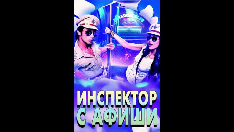 Инспектор с афиши
