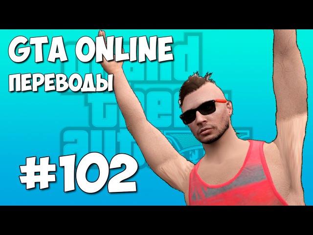 Лучшие видео youtube на сайте main-host.ru GTA 5 Смешные моменты (перевод) 102 - Гольф-кары, Награда за голову, Летающа