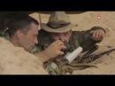 История военной разведки 4 серия Операция «Магистраль»