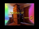 Печь кирпичная КРОХА - 3 - часть 5 (зеркальное отображение порядовки )