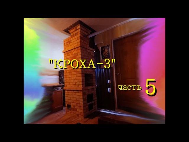 Печь кирпичная КРОХА - 3 - часть 5 (зеркальное отображение порядовки ) » Freewka.com - Смотреть онлайн в хорощем качестве