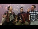 Гармонь в прямом эфире (12)! Лия Брагина, Иван Разумов, Александр Поляков. Запись от 17.02 (ч. 2)