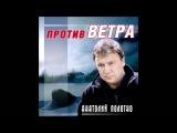 Анатолий Полотно - Ветер северный